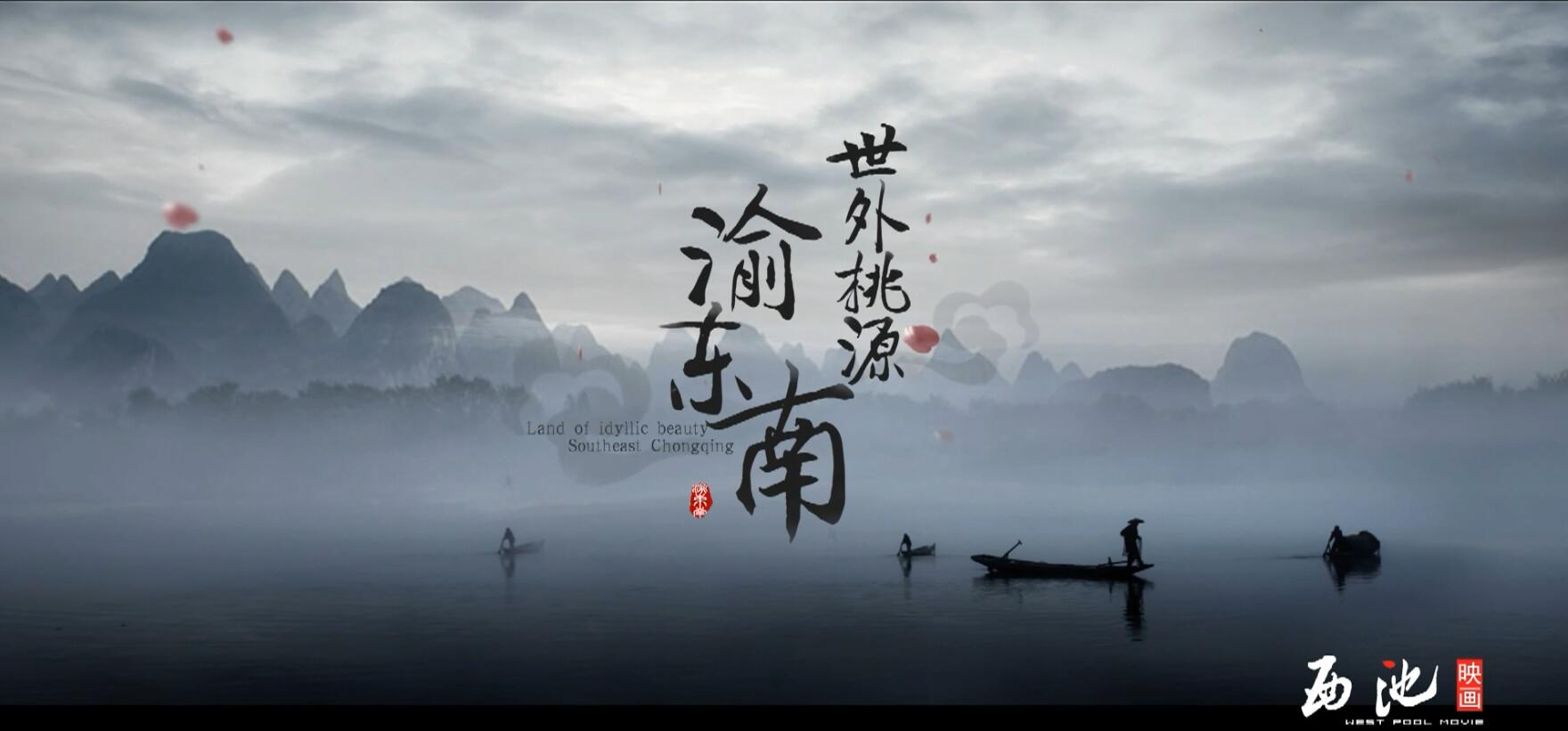 【中国城乡统筹发展网影视中心】渝东南世外桃源