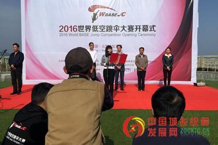 直击2016世界低空跳伞大赛:亚洲翼装飞行第一人张树鹏云阳谈创新