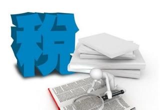 聚焦税收征管论坛大会:各国签署协议  强化国际税收合作