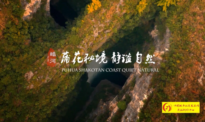 重庆市黔江区——蒲花暗河景区