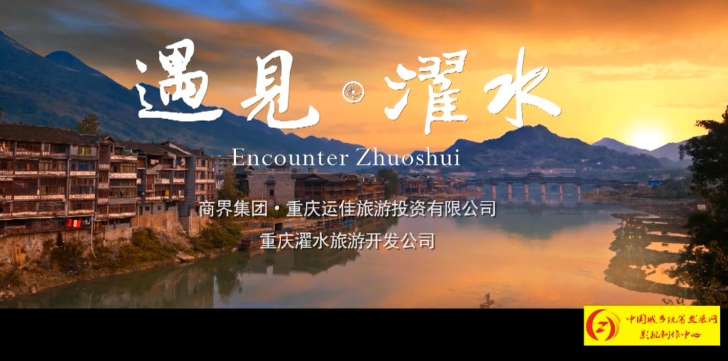 重庆市黔江区——濯水古镇景区