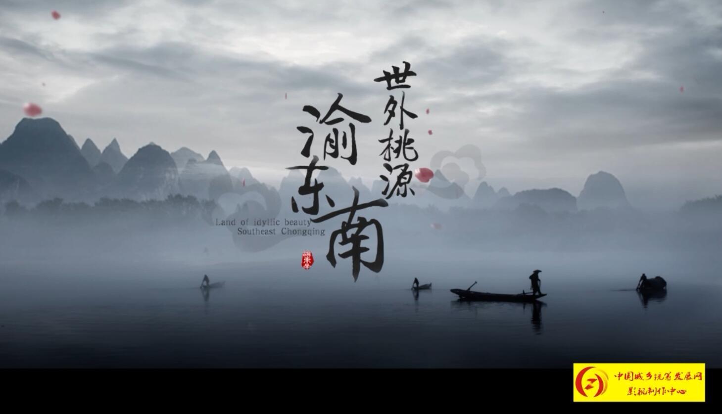 渝东南古镇宣传片