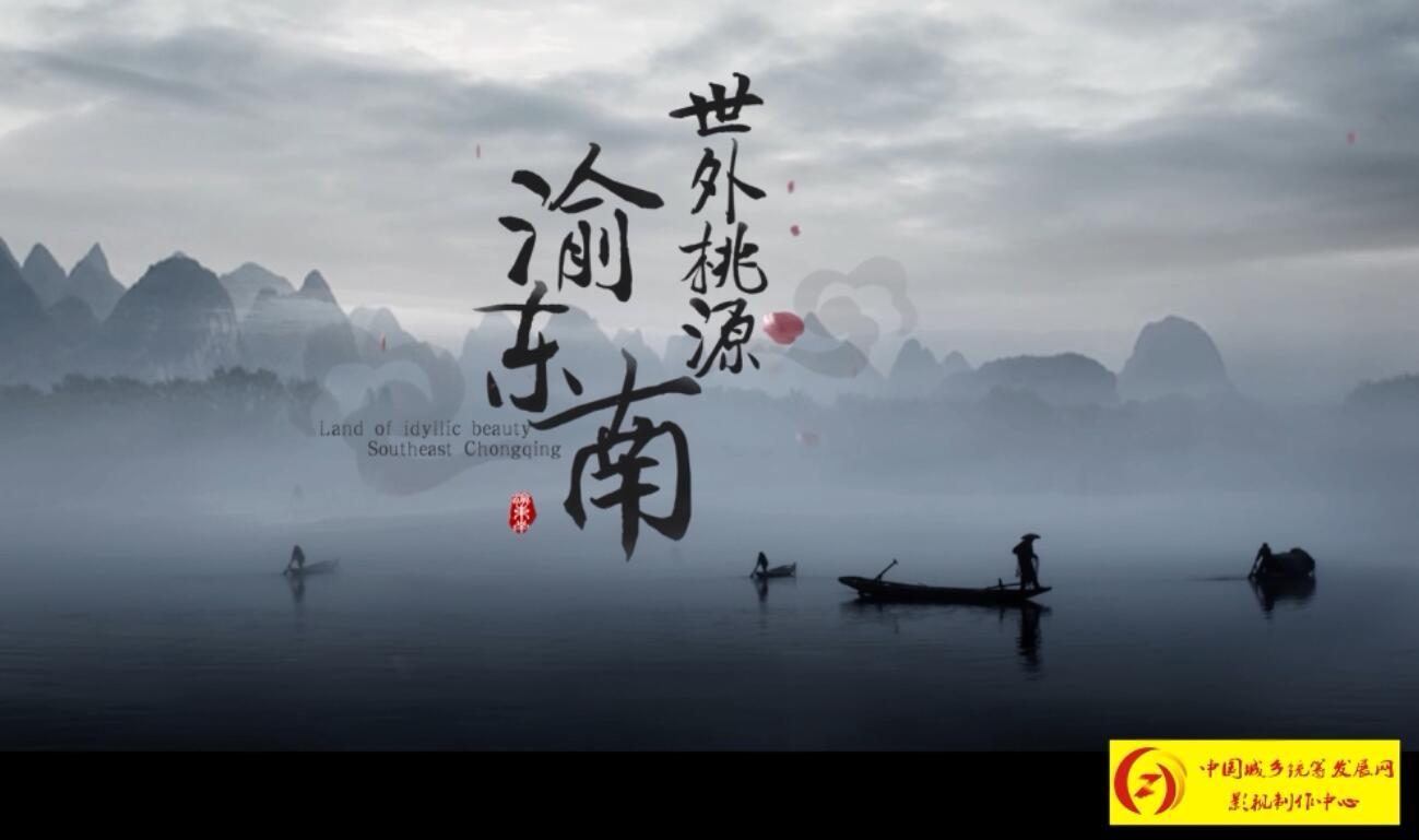 渝东南村寨宣传片