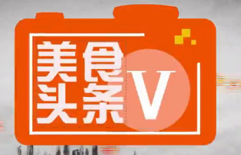 【美食头条V】201