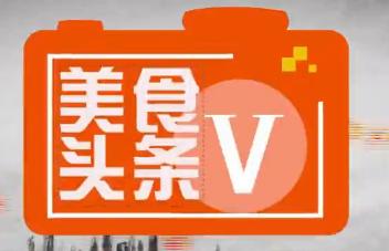 """【美食头条V】20160812期:寻味""""金牌""""菜品 如何融合""""奥运精神""""新实践?"""
