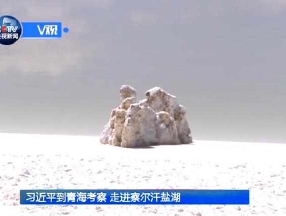 习近平到青海考察 走进察尔汗盐湖