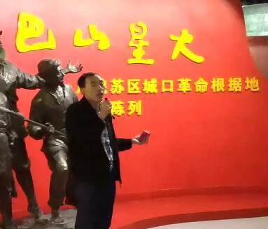 【视频直击】川陕苏区城口纪念馆副馆长孙才兴:城口精神也是长征精神的一个部分