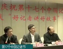 第17个中国记者节