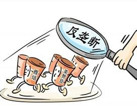 剑指行政垄断:发改委