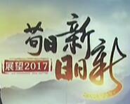 展望2017  改革新方向:重庆——一张地票里的土地制度改革