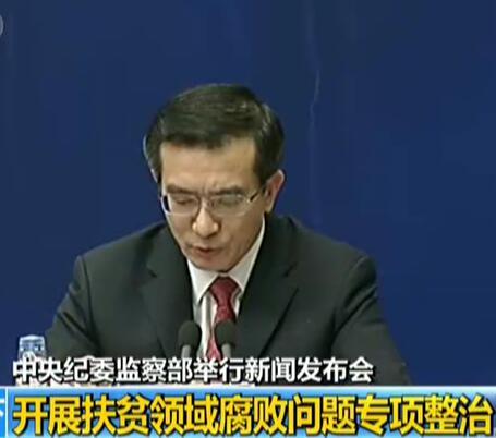 中央纪委监察部举行新闻发布会:开展扶贫领域腐败问题专项整治