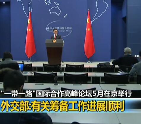 """""""一带一路""""国际合作高峰论坛5月在京举行:外交部——有关筹备工作进展顺利"""
