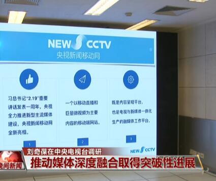 刘奇葆在中央电视台调研:推动媒体深度融合取得突破性进展