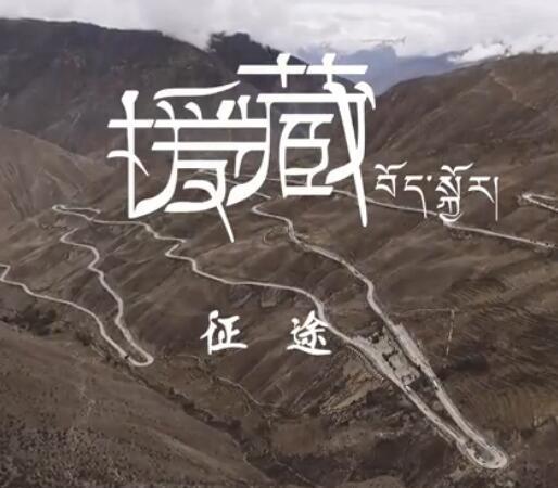 援藏-征途