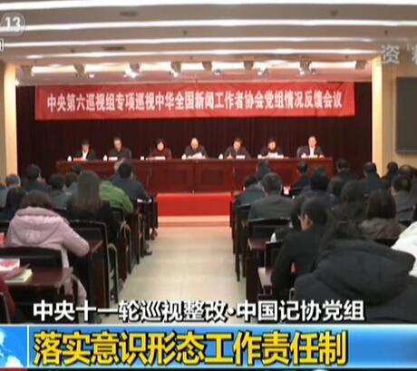 中央十一轮巡视整改·中国记协党组:落实意识形态工作责任制