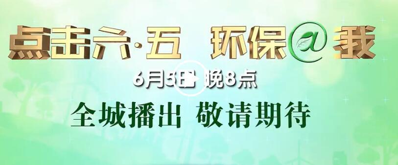 """""""点击六·五 环保@我""""2017重庆环保网络晚会宣传片"""
