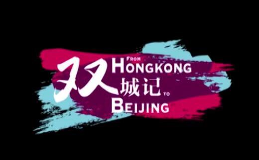 【香港回归20年之双城记】第一集:香港女孩在北京的戏剧梦