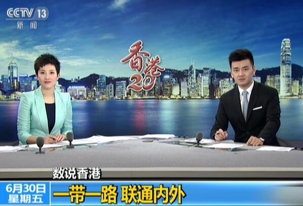 数说香港:一带一路  联通内外