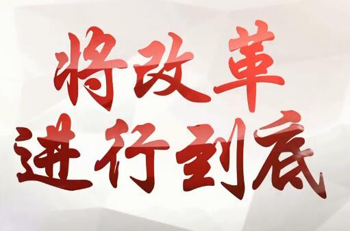 《将改革进行到底》第五集:《延续中华文脉》