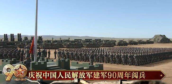 庆祝中国人民解放军建军90周年朱日和大阅兵