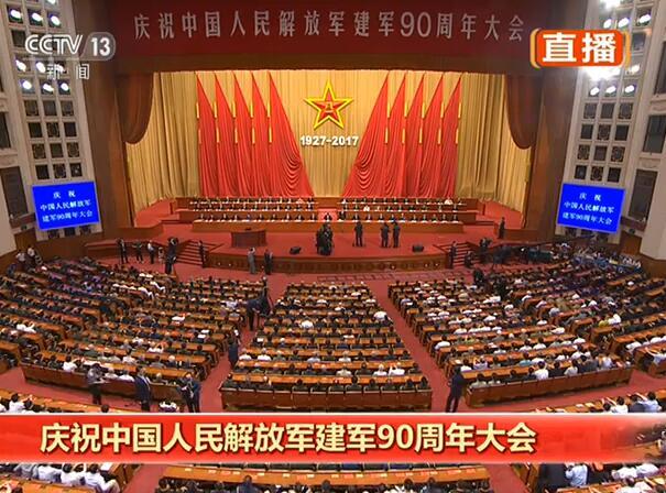 庆祝中国人民解放军建军90周年大会 习近平发表重要讲话