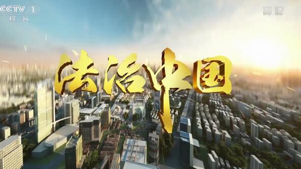 《法治中国》第六集 全民守法