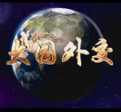 《大国外交》第六集《美美与共》