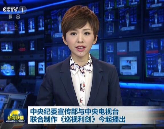 中央纪委宣传部与中央电视台联合制作《巡视利剑》今起播出