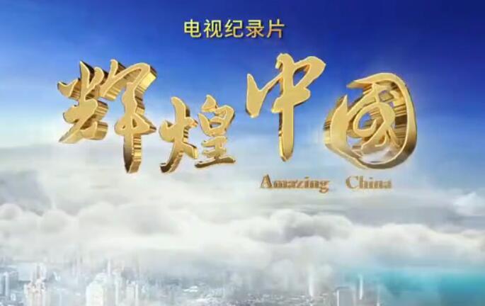 《辉煌中国》宣传片震撼来袭