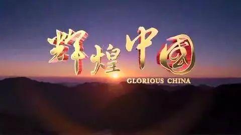 《辉煌中国》第三集 《协调发展》 4分钟精编版