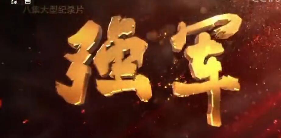《强军》 第1集:逐梦