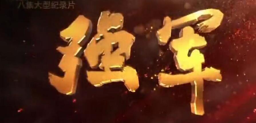 《强军》 第5集:浴火