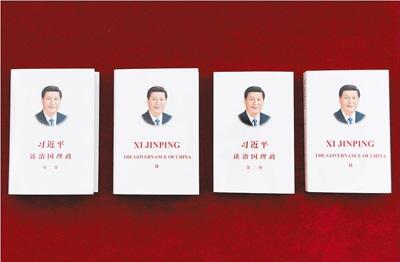 《习近平谈治国理政》第二卷中英文版出版发行