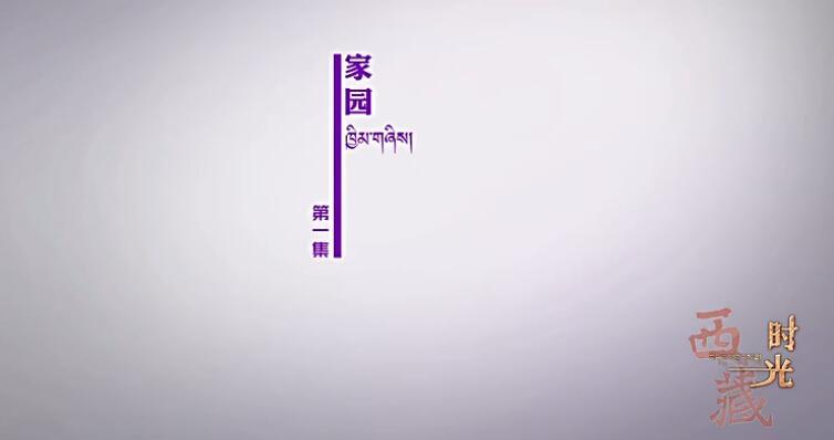 《西藏时光》 第1集 家园