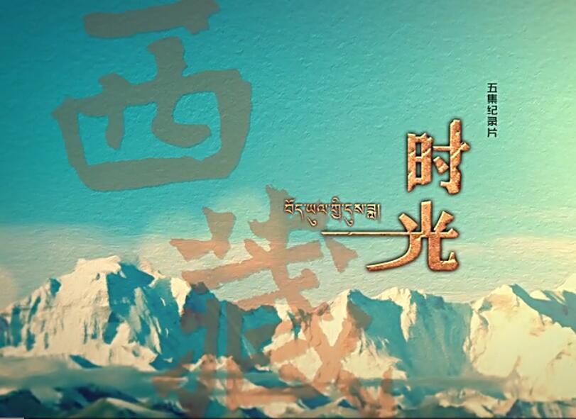《西藏时光》第3集 舞者