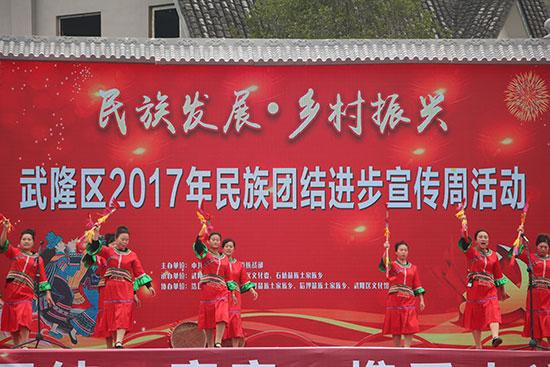 第七届武隆区民族团结进步宣传周