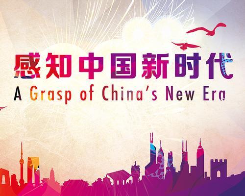 【感知中国新时代】进入新时代的中国特色社会主义