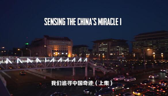我们追寻中国奇迹(上集)