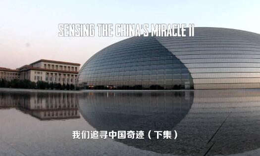 我们追寻中国奇迹(下集)