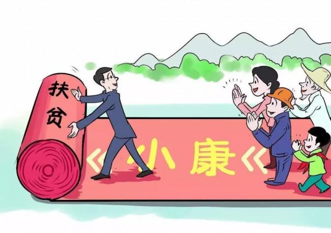 """重庆将开展""""访深贫、促整改、督攻坚""""活动"""