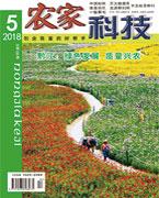 《农家科技》2018年第5期