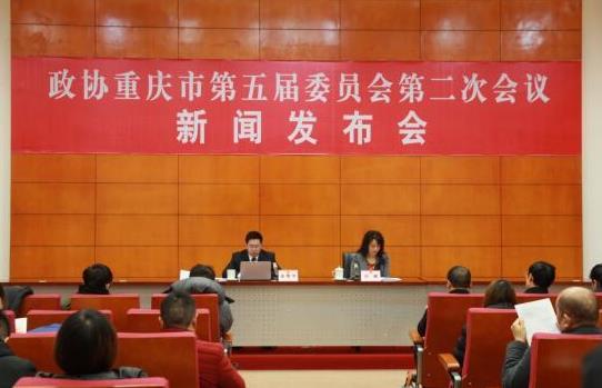 重庆市政协五届二次会议新闻发布会召开