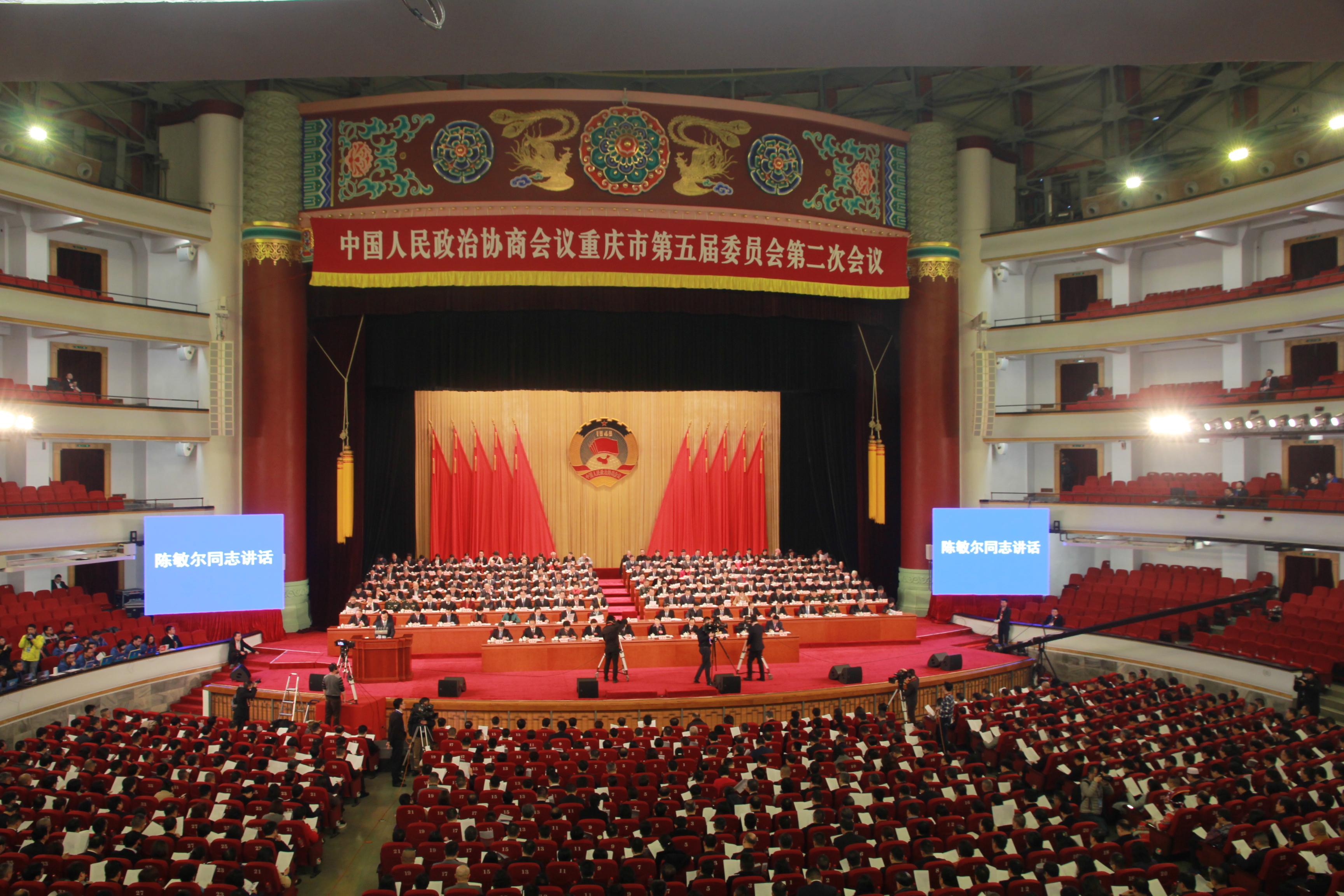 政协重庆市第五届委员会第二次会议开幕大会