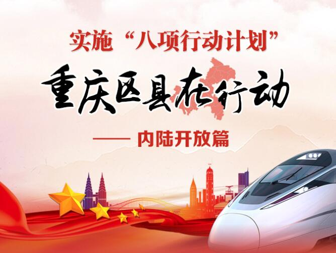 """实施""""八项行动计划""""重庆区县在行动——内陆开放篇"""