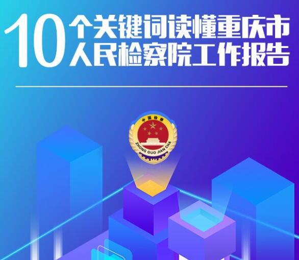 10个关键词读懂重庆市人民检察院工作报告