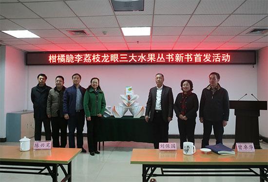 《重庆市柑橘、脆李、荔枝龙眼三大水果优质高效生产技术》丛书首发全体合影