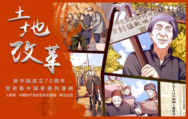 漫画新中国史:土地革命
