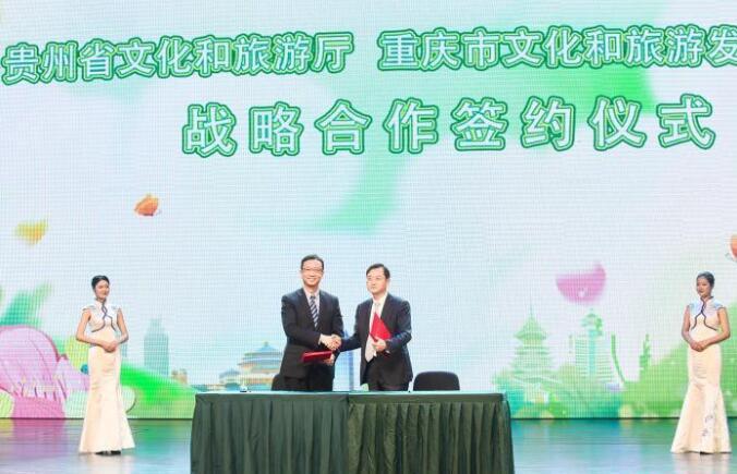 重庆贵州签订战略协议 将加强两地文旅深度合作