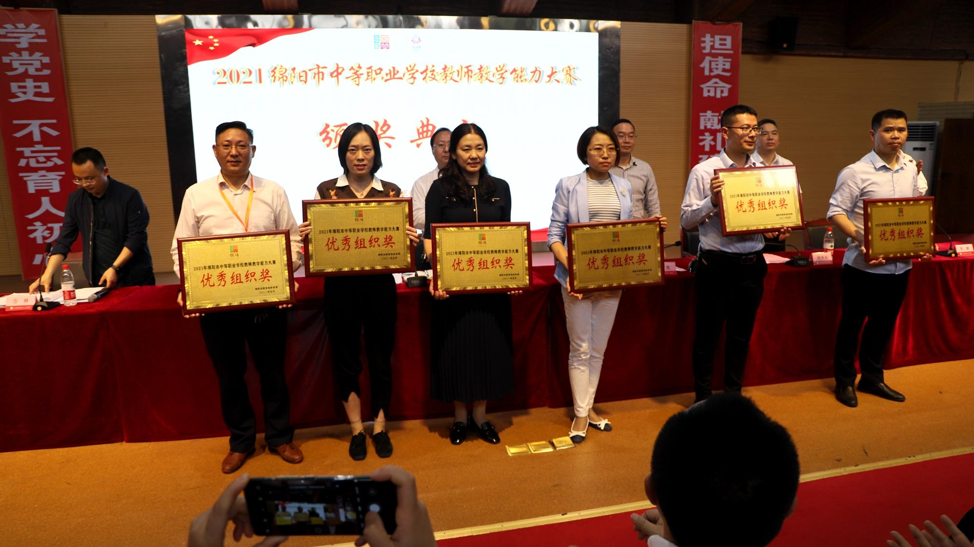 北川七一职中在2021年绵阳市中职教师教学能力大赛中获佳绩