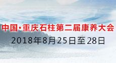 中国·重庆石柱第二届康养大会